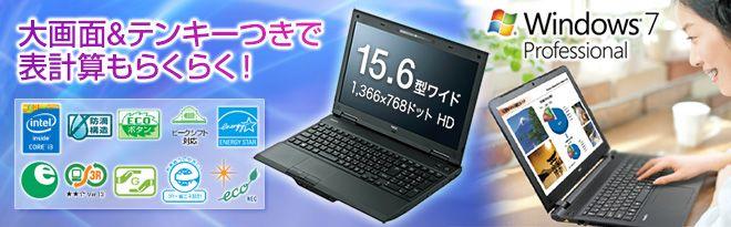 NEC VersaPro タイプVX PC-VJ25LXNCGJTMHDZZY[Windows 7 Pro] -  テンキー付きキーボード搭載でスマートな入力を実現 NEC製...