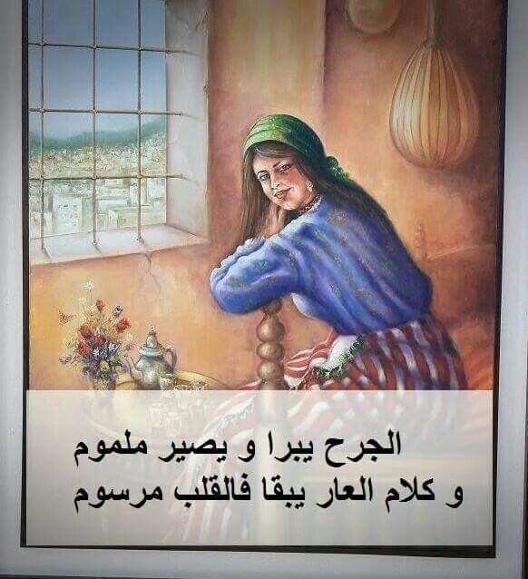 Proverbs arabe