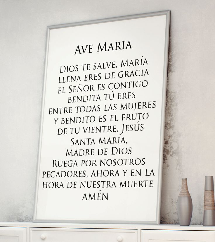 Ave Maria Printed Wall Art spanish religious home decor poster arte pared español decoracion oracion frase decoracion by JeanHomePrint on Etsy