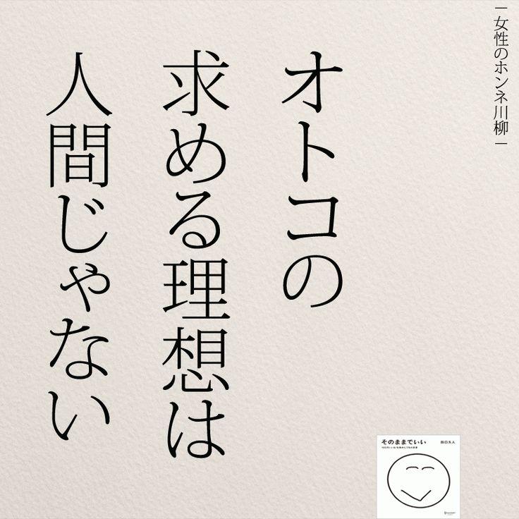 オトコの求める理想|女性のホンネ オフィシャルブログ「キミのままでいい」Powered by Ameba