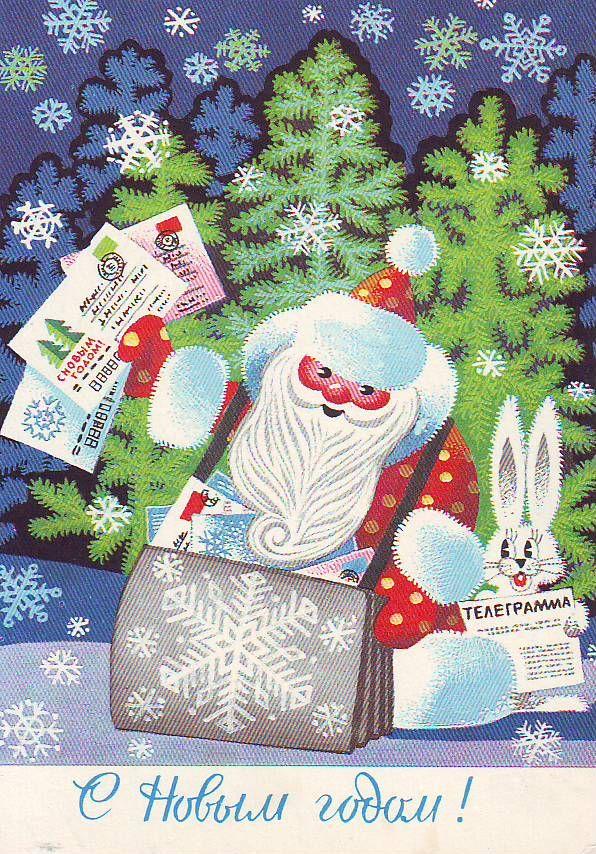 Веселые открытки, новогодняя телеграмма открытка