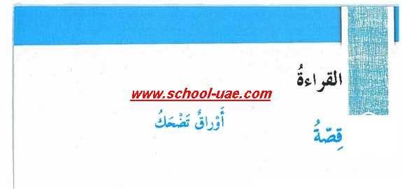 حل درس اوراق تضحك لغة عربية الصف السادس الفصل الثانى 2020 School Boarding Pass Travel