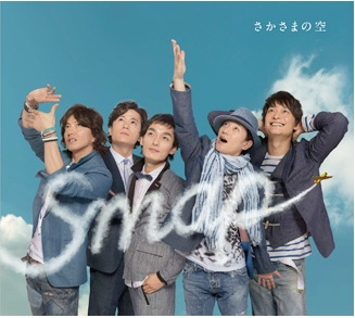 SMAP New Single Jacket Cover.