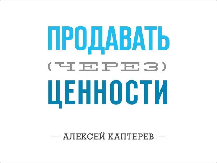 values-ex by Alexei Kapterev via Slideshare
