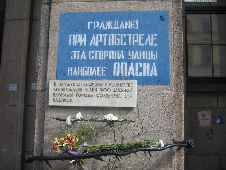 «Cittadini! Durante i tiri di artiglieria questo lato della strada è il più pericoloso» - Prospettiva Nevskij, San Pietroburgo