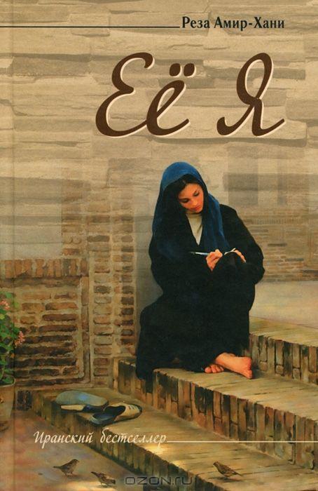 """Иран: """"Её я"""", Реза Амир-Хани / book: Middle East, Iran / книга: Ближний и Средний Восток, Иран"""