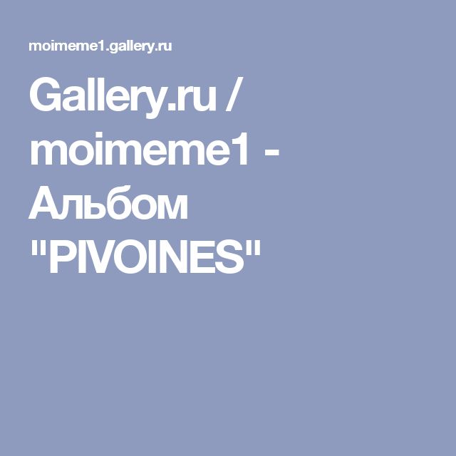 "Gallery.ru / moimeme1 - Альбом ""PIVOINES"""
