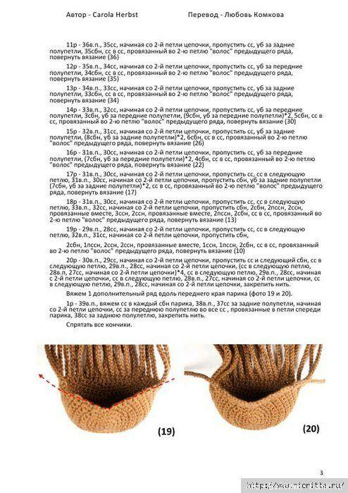 Pupa Lily de Carola Herbst - Juguete de tejer hema / Patrones que ...