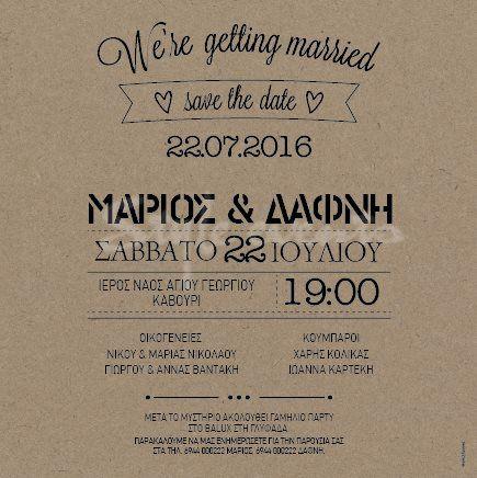Μπομπονιέρα - Πρόσκληση γάμου