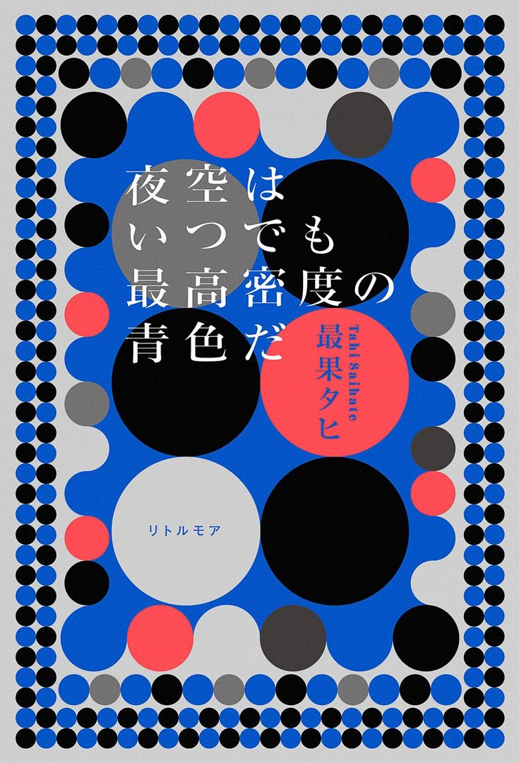 Highest Density Blue of the Night Sky by Tahi Saihate - Shun Sasaki
