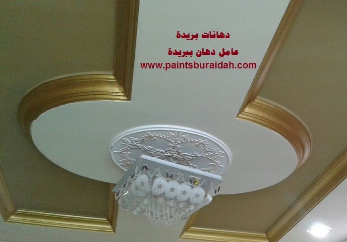 Pin By Mahmoud Taher On دهانات Ceiling Lights Decor Home Decor