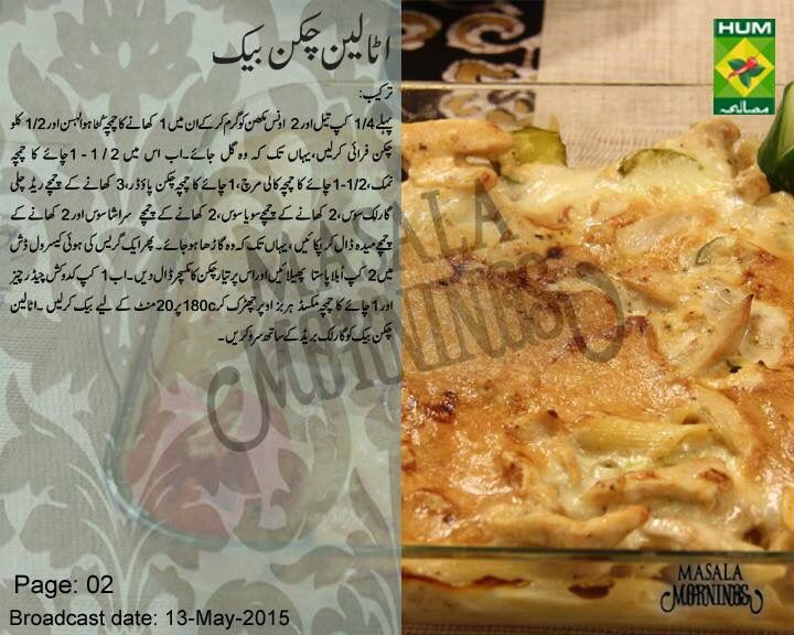 1634 best desi food recipes images on pinterest indian recipes italian chicken bake pakistani recipes desi food casserole pasta places foodies dutch oven lugares forumfinder Image collections
