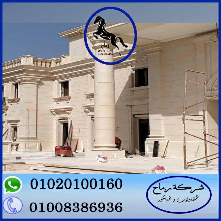 تصاميم حديثه حجر هاشمي و فرعوني House Styles Mansions Home Decor