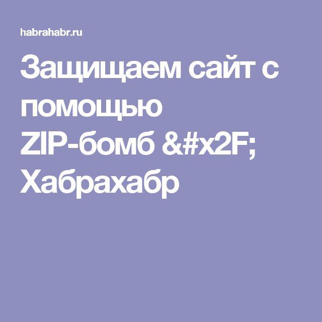 Защищаем сайт с помощью ZIP-бомб / Хабрахабр