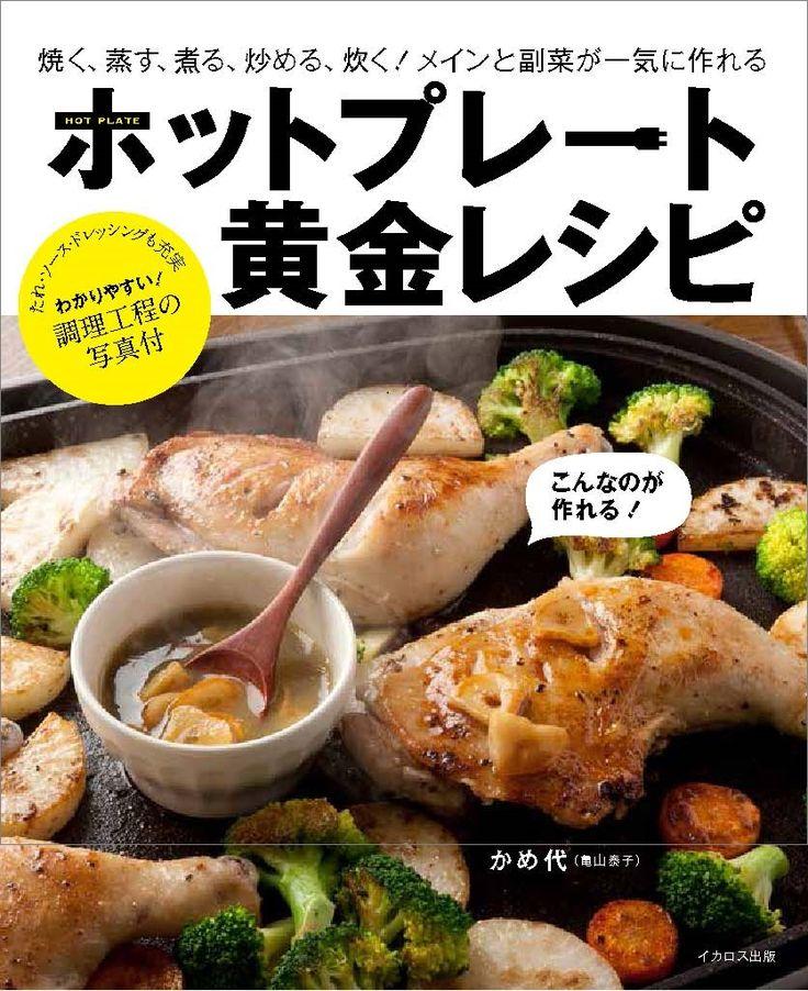 『ホットプレート黄金レシピ』 2014年12月8日発売 イカロス出版 http://www.amazon.co.jp/dp/4863209592