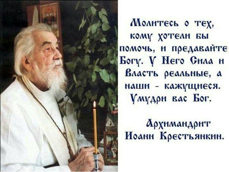 Святые, о молитве