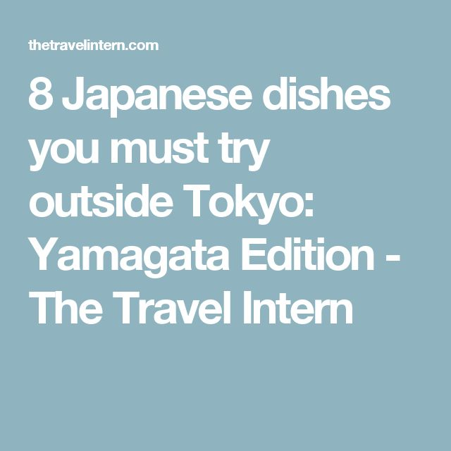 8 Japanese dishes you must try outside Tokyo: Yamagata Edition - The Travel Intern