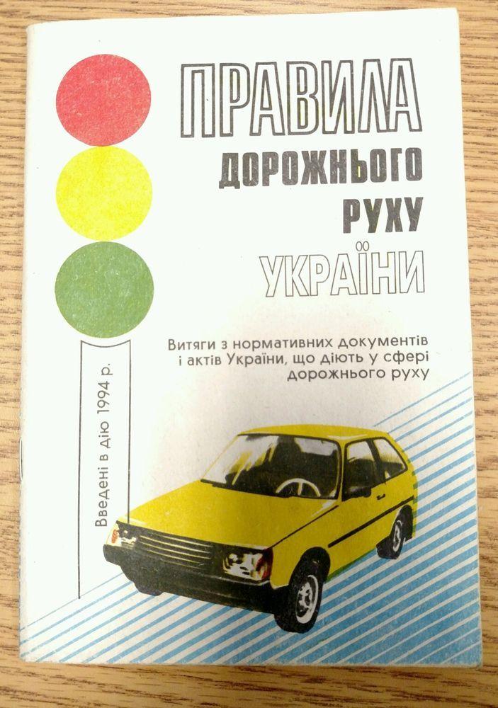 Vintage  Traffic Road Rules in Ukraine Signs Manual In Ukrainian 1994