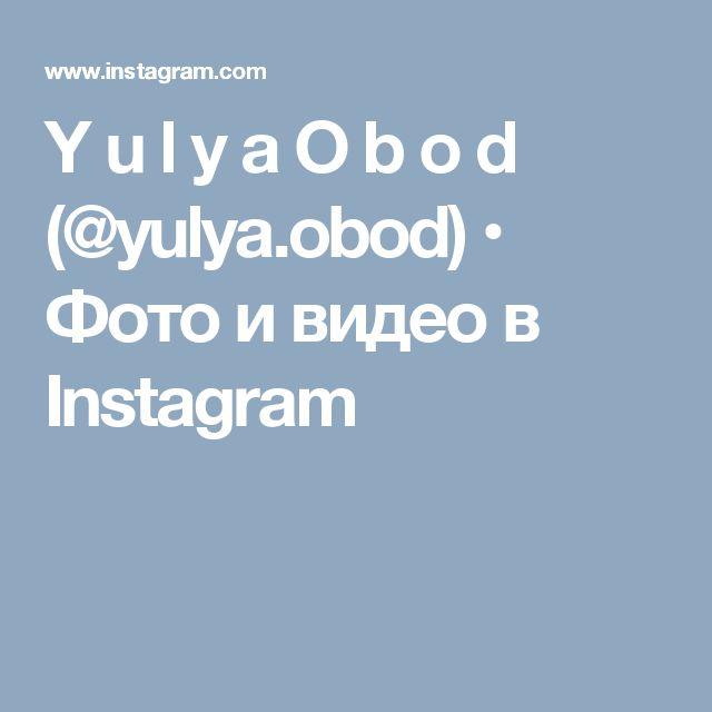 Y u l y a  O b o d (@yulya.obod) • Фото и видео в Instagram