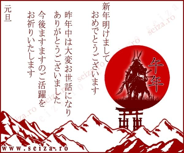 Greeting card for the Japanese New Year's celebration (2014 - the Year of the Horse). Text meaning (from right to left). The first two columns from the right: 新年あけましておめでとうございます 'Congratulations on the New Year'. The next four columns: 昨年中は大変お世話になりありがとうございました。 'Thank you for all your hard work (great help) during the past year'. 今後ますますのご活躍をお祈りいたします。I pray (I hope) for your increasingly efforts (= favours) towards me (us) in the future. The last column: Gantan = 'New Year's Day'.