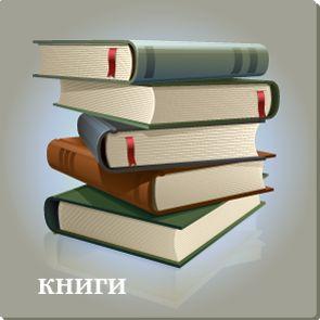 электронная библиотека книги для детей