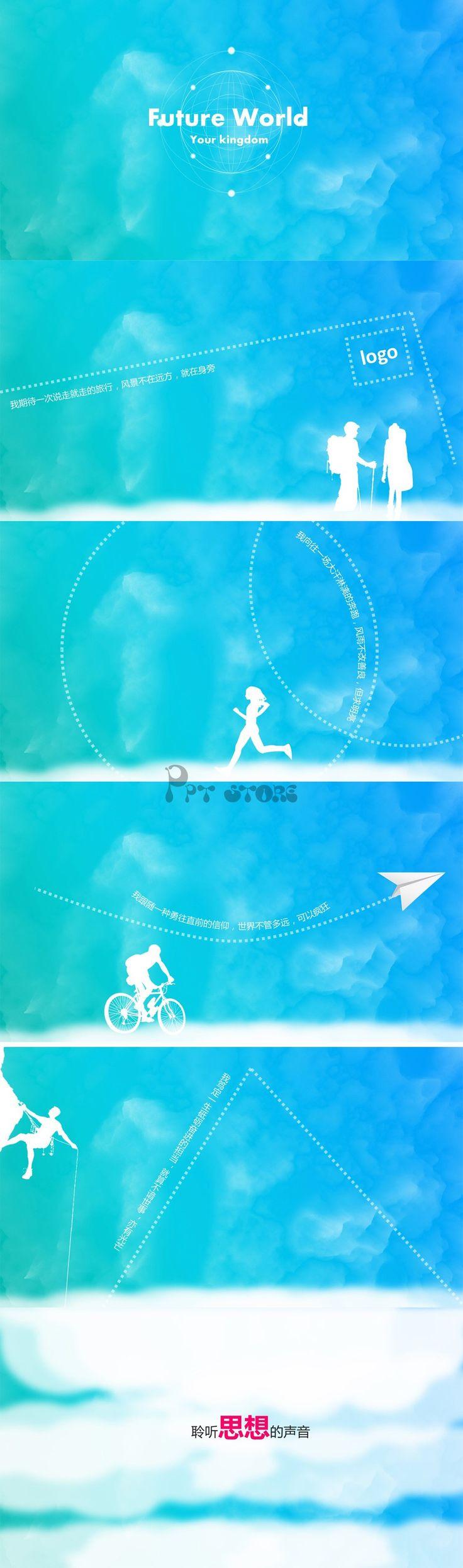 旅行风 色彩 动画