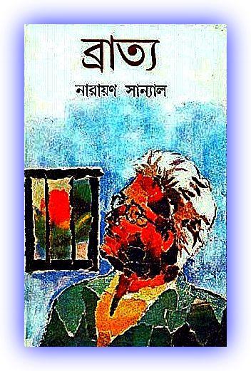 Pdf narayan sanyal books