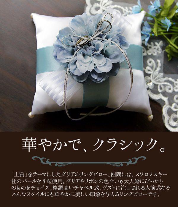 【2015新作】。【リングピロー】リングピロー 手作りキット ダリア 6色 結婚式 ウェディング