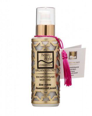 Восхитительное молочко для тела с дамасской розой  Beauty Style, 100мл от Beauty style за 2399 руб!