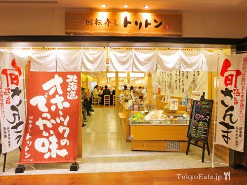 Kaitensushi Toriton http://www.tokyoeats.jp/kaitensushi-toriton/ #Oshiage #Tokyo #Kaitensushi #sushi