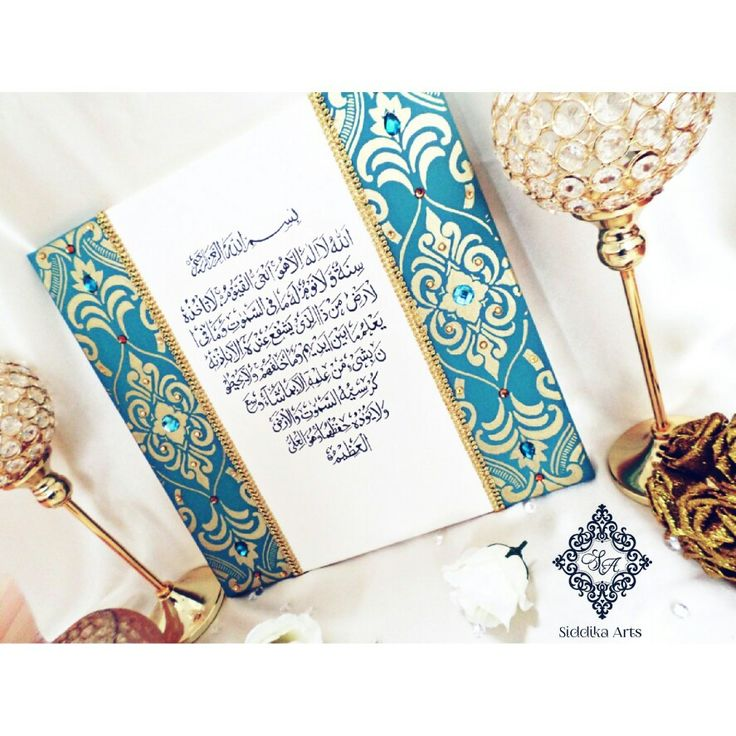 Ayatul kursi canvas islamic art home decor