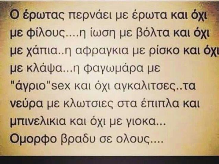 Ερωτας...