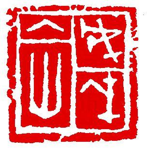 鄧散木刻〔戊戌入世〕,印面長寬為2.4X2.4cm