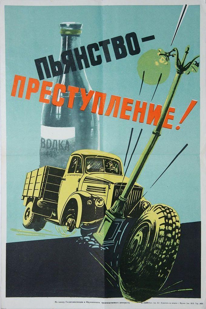 sécurité routière (alcool au volant, URSS, vintage)