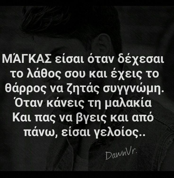 #quotes #real #life #Greek #magkas #geloios #lathos
