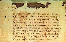 Nag Hammadi library - Wikipedia, the free encyclopedia