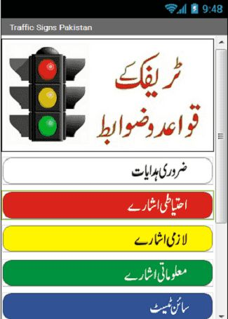 Traffic Signs Pakistan is for learners and drivers of cars and motor cycles driving licenses. All Traffic Sings are described in Urdu with all necessary instructions available in Urdu language provided by City Traffic Police and Licensing Authorities.<p>Complete guide for HTV and LTV licenses from City Traffic Police Pakistan with test centers and test timings.<p><br>TRAFFIC SIGN PAKISTAN CONSISTS:<br>-Road Signs (Compulsory, Informative, General  Traffic Signs and Symbols Book)<br>-Road…