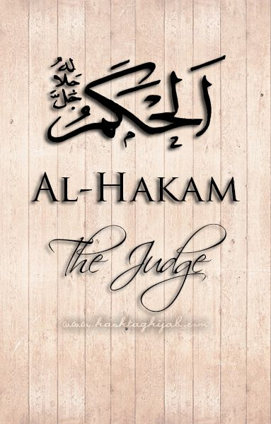 One of Allah's Beautiful Names:  Al-Hakam, the Judge