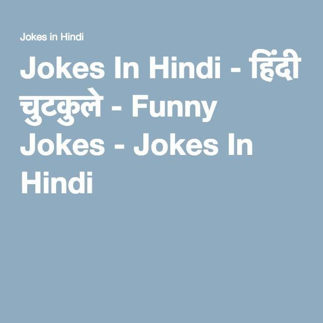 1000+ Ideas About Funny Jokes In Hindi On Pinterest
