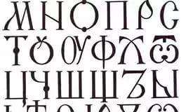 Русские шрифты скачать шрифта История русского.