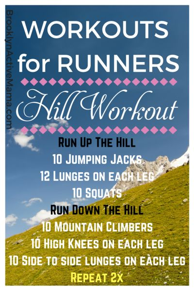 Every race has them: HILLS! How do you conquer them? By training hard and practicing!! Check out these 6 hill workouts that will have you eating hills for dinner!
