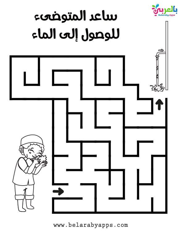 اوراق عمل عن الصلاة للأطفال تعليم الصلاة نشاط عن الصلاة بالعربي نتعلم Islamic Kids Activities Coloring Pages For Kids Printable Coloring Pages