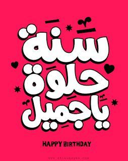 اجمل صور عيد ميلاد 2018 أجمل تهنئة عيد ميلاد وسنة حلوة ياجميل Happy Birthday Wishes Cards Happy Birthday Greetings Happy Birthday Cards