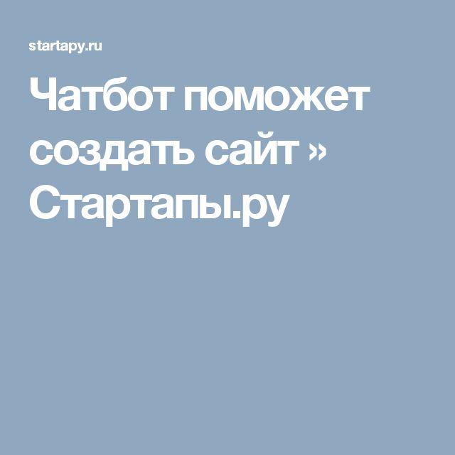 Чатбот поможет создать сайт » Стартапы.ру