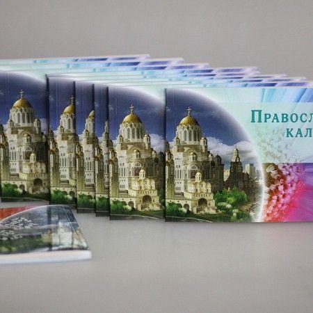 Кафедральный собор УПЦ опубликовал карманный православный календарь на 2018 год - Сайт храма преподобного Серафима Саровского