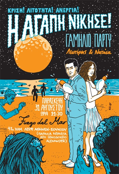 """Leuteris & Natassa, 2012  Invitation for a wedding beach party. A custom illustration of the couple was drawn, fighting """"zombies"""" positive that love always wins."""