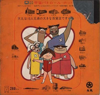 UCHU PATROL HOPPER – 宇宙パトロール ホッパ, Toei Doga, 44 ep., 1965