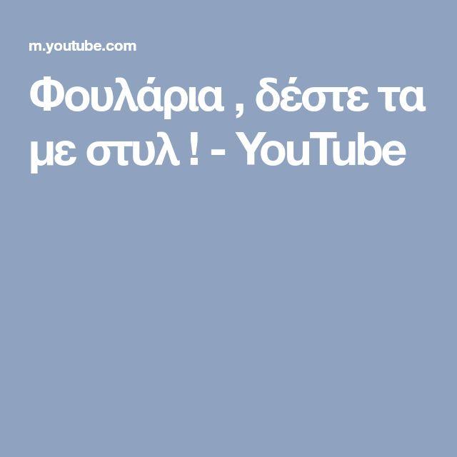 Φουλάρια , δέστε τα με στυλ ! - YouTube