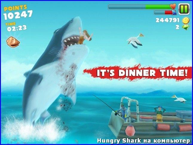 Игра про акулу скачать на компьютер