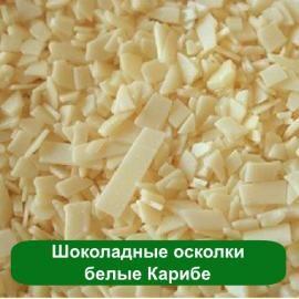 Белые глазированные осколки Карибе со вкусом и ароматом шоколада для декорирования кондитерских изделий. Доставка по всей Украине.